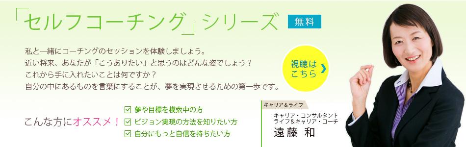 遠藤和「セルフコーチング」シリーズ