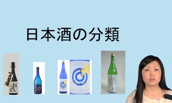 【第1回】日本酒ライフスタイル講座1「きき酒師が案内する日本酒の世界」