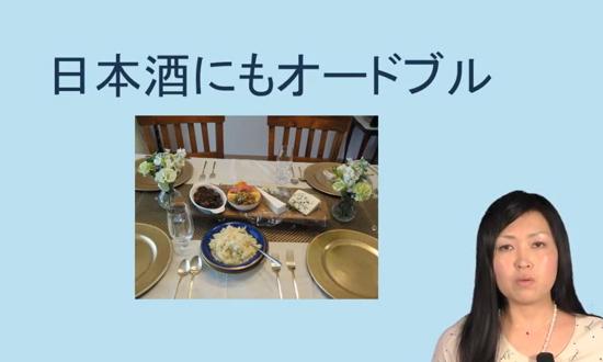 【第3回】日本酒ライフスタイル講座3「おしゃれに日本酒を楽しむヒント」