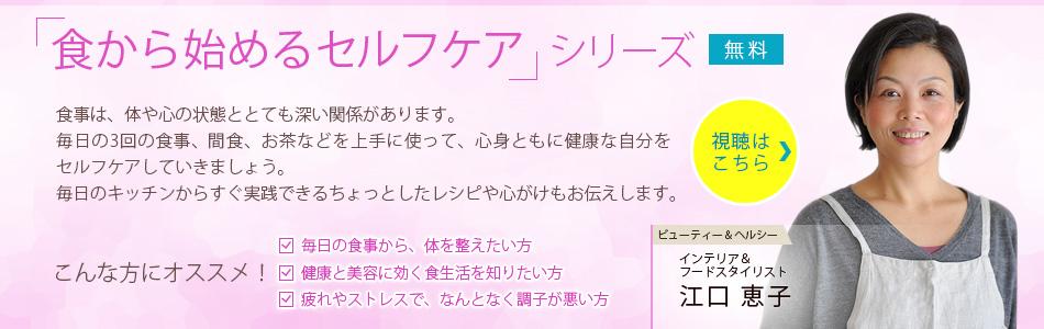 江口 恵子「食から始めるセルフケア」シリーズ