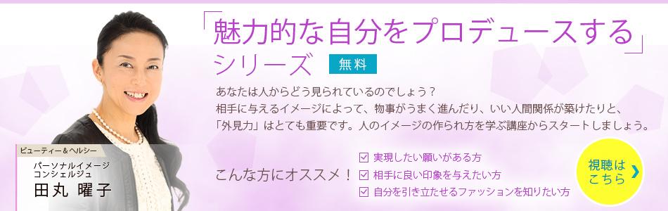 田丸 曜子「魅力的な自分をプロデュースする」シリーズ