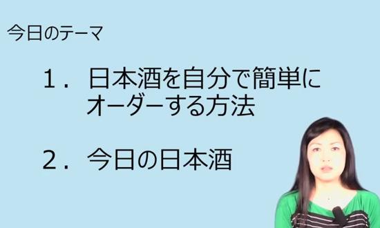 【第4回】日本酒ライフスタイル講座4「日本酒を自分で簡単にオーダー」