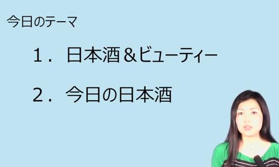 【第6回】日本酒ライフスタイル講座6「日本酒&ビューティー」