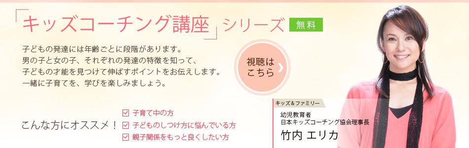 竹内 エリカ「キッズコーチング講座」シリーズ