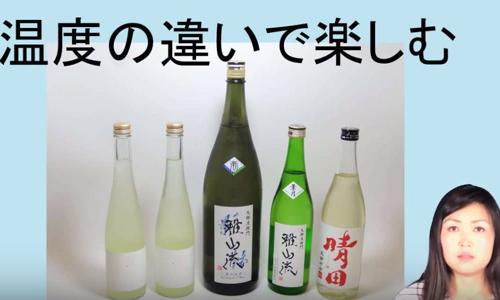 【第7回】日本酒ライフスタイル講座7「日本酒を温度の違いで楽しむ」