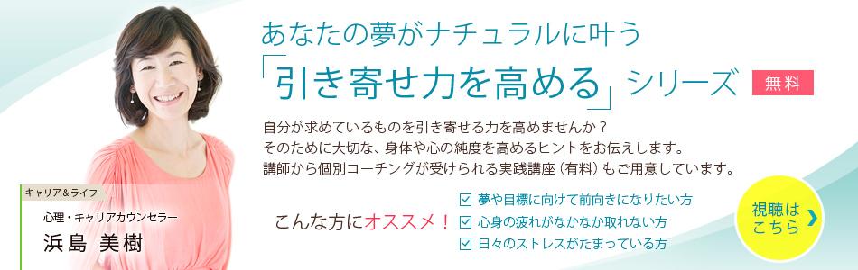 浜島美樹「あなたの夢がナチュラルに叶う 引き寄せ力を高める」シリーズ