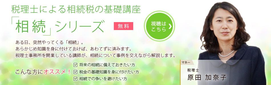 原田加奈子「税理士による相続税の基礎講座 相続」シリーズ