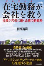 tazawa_book