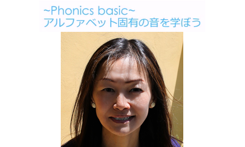 [終了]フォニックスで英語の正しい発音と新しいボキャブラリーを身に付けよう<br />2016年5月14日(土)・21日(土)9時より