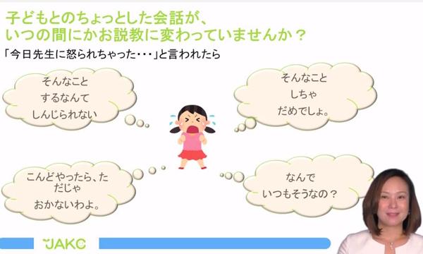 キッズコーチング講座「子どもが素直になる3Aのコミュニケーション」動画サムネイル画像