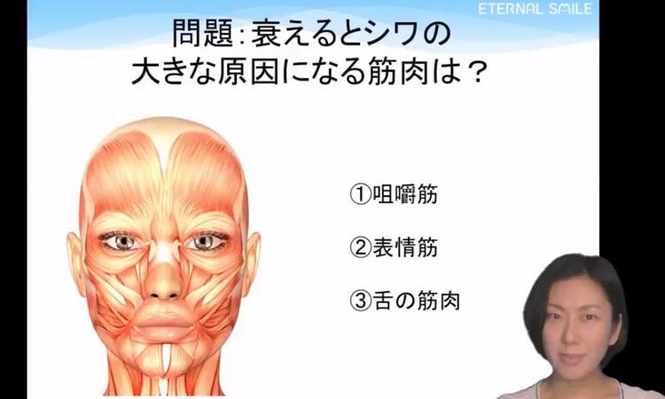 【第1回】表情筋エクササイズ「顔の筋肉について知ろう」動画サムネイル画像