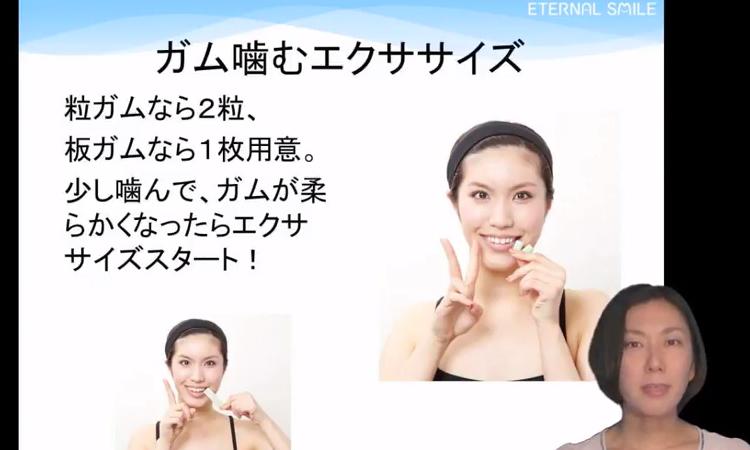【第2回】表情筋エクササイズ「ガム噛むエクササイズ」動画サムネイル画像