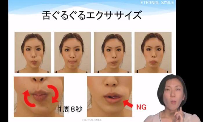 【第4回】表情筋エクササイズ「舌ぐるぐるエクササイズ」動画サムネイル画像