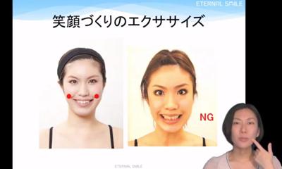 【第6回】表情筋エクササイズ