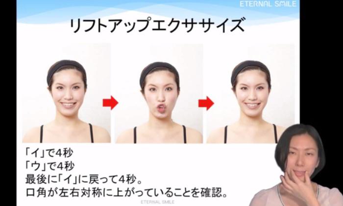 【第7回】表情筋エクササイズ「リフトアップエクササイズ・レベルアップ編」動画サムネイル画像