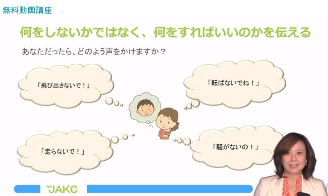 キッズコーチング講座「明るい子を育てるポジティブな言葉がけ」
