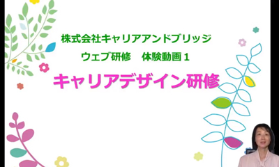 【第1回】キャリアデザインウェブ研修体験動画1「キャリアとは」