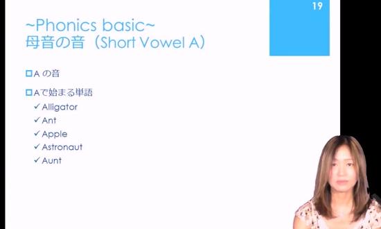もう一度英語に挑戦!フォニックスで発音の基礎から始めよう・3